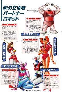 Boss Borot, Aphrodai A, Minerva X, Dianan A & Venus Ace Robot Cartoon, Cartoon Tv, Vintage Cartoon, Manga Anime, Sci Fi Anime, Combattler V, Gi Joe, Megaman Zero, Gundam