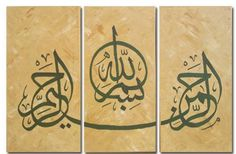 Calligraphie arabe islamique Wll Art 3 peça peintures à l'huile mur de toile Art abstrait tableaux modernes pour la décoration d'intérieur(China (Mainland))
