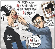 참 꼴값들 떤다! 국민들이 바보냐? – 경제   Daum 아고라