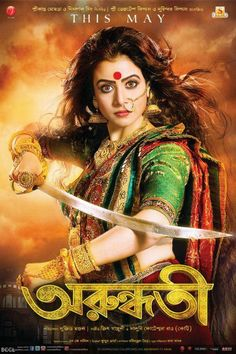 Koel Mallick in a poster of movie Arundhati.