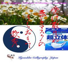 おはようございます。今日1日がしあわせでありますように。花粉症の錠剤を飲み始めました。物事には、裏と表があるように、どちらも受け入れなくてはなりません。春という暖かさを手に入れたら、裏の嫌なこともよろこんで受け入れます。 https://www.youtube.com/user/Kyoushhu 書道 教秀 Japan