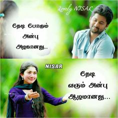 Tamil Kavithai Love, Tamil Love Quotes, Tamil Kavithaigal, Movie Love Quotes, True Love Quotes, Sweet Romantic Quotes, Quotes About Strength And Love, Love Couple Images, Whatsapp Dp Images