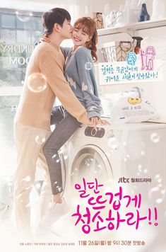 "ASK K-POP Yoon Kyun Sang and Kim Yoo Jung are the sweetest couple in the official poster for their upcoming drama ""Clean With Passion for Now. Kim Yoo Jung, Jung Yoon, Korean Drama Romance, Watch Korean Drama, Korean Drama Movies, Drama Tv Shows, Drama Tv Series, Asian Actors, Korean Actors"