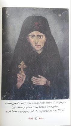 Orthodox Christianity, Orthodox Icons, Holy Spirit, Mona Lisa, Saints, Positivity, Artwork, Quotes, Holy Ghost
