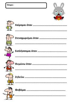 Greek Language, Preschool Education, Home Economics, Coping Skills, Writing Activities, Kids And Parenting, Books, Ecology, Organizing