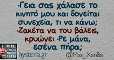 Free Therapy, Best Quotes, Funny Stuff, Funny Pictures, Greek, Jokes, Sayings, Funny Things, Fanny Pics