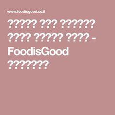 קינוח מוס מרשמלו ומוס גבינה אישי - FoodisGood מתכונים