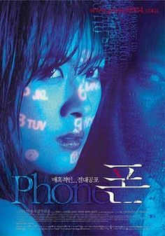 El señor de los bloguiños: Phone (2002) de Byeong-ki Ahn