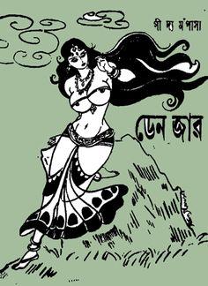 প্রাপ্তবয়স্কদের জন্য Archives - লেখালেখি Indian Women Painting, Indian Art Paintings, Sexy Painting, Philosophy Books, Cute Love Couple, Sexy Drawings, Psychology Books, Free Pdf Books, Hindu Art