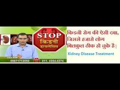 किडनी रोग की ऐसी दवा, जिससे हजारो लोग बिलकुल ठीक हो चुके है | Kidney Dis...