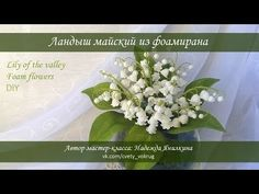 Ландыш майский из фоамирана мастер-класс / Lily of the valley | foam flower | DIY - YouTube Satin Flowers, Diy Flowers, Fabric Flowers, Paper Flowers, Paper Video, Flower Video, Leather Flowers, Crepe Paper, Lily Of The Valley