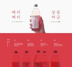 브로드사이드 쓰기에 부담스러울때 약간 이런식으로 Page Layout Design, Web Design, Mall Design, Web Layout, Book Design, Event Banner, Web Banner, Cosmetic Web, Presentation Layout