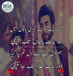 Read Best Love Poetry, Love Shayari and SMS in Urdu images And poetry from famous poets and poetry lovers. Read poetry by different famous poets. Love Poetry Images, Nice Poetry, Love Romantic Poetry, Poetry Quotes In Urdu, Best Urdu Poetry Images, Love Poetry Urdu, Nice Quotes In Urdu, Ali Quotes, Bad Words Quotes