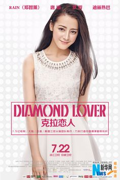 """Posters from Chinese romance drama """"Diamond Lover"""" starring Rain, Tiffany Tang Yan and Luo Jin.  http://www.chinaentertainmentnews.com/2015/07/posters-from-rains-new-chinese-drama.html"""