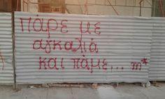 Πάρε με αγκαλιά και πάμε... Greek, Quotes, Home Decor, Quotations, Decoration Home, Room Decor, Greek Language, Qoutes, Greece