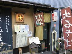 Noodle shop Kyoto