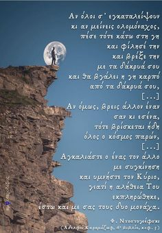 Philosophical Quotes, Greek Quotes, Greece, Faith, Celestial, Words, Wordpress, Outdoor, Greece Country