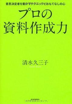 プロの資料作成力 清水 久三子, http://www.amazon.co.jp/dp/B009CPRG10