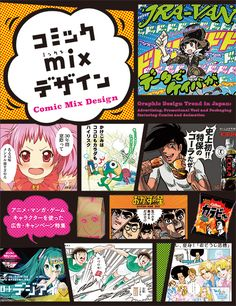 コミック mix デザイン