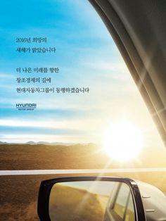 2016년 희망의 새해가 밝았습니다. 더 나은 미래를 향한 내일에 현대자동차그룹이 동행하겠습니다.  2016, a new year started! we wish you a happy new year. Hyundai Motor Group will be always with you every step for the better future.  #Hyundaimotorgroup #현대자동차그룹 #newyear #seasons_greeting #신년사 #새해 #새해인사