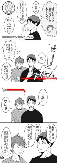 akira(@akirabcde)さん / Twitter Akira, Haikyuu, Twitter Sign Up, Shit Happens, Manga, Anime Dress, Stupid, Handsome, Children