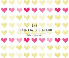 Κάθε μέρα Γονείς: 5+1 βιβλία για την αγάπη