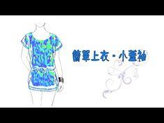 簡單上衣-小蓋袖 - YouTube