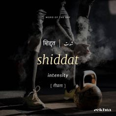 Shiddat se tera intezaar krte h.khuda ka krte to wo mil jata. Unusual Words, Rare Words, Unique Words, Cool Words, Urdu Words With Meaning, Urdu Love Words, Hindi Words, Word Meaning, Vocabulary Meaning