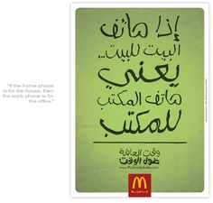 Campaign: Family Time Forever / Advertiser: McDonald's / Agency: Leo Burnett Dubai / Country: UAE / Executive Creative Director: Peter Bidenko / Creative Director: Marwan Chahine / Art Director: Tariq Ayass / Copywritter: Maha Khawaja & Clevin Antoa / Award: Food / Drink Cristal