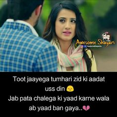 I Miss U Quotes, Hurt Quotes, Girly Quotes, Sad Quotes, Broken Soul, Heart Broken, Hiding Feelings, Love Thoughts, Heart Touching Shayari