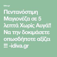 Πεντανόστιμη Μαγιονέζα σε 5 λεπτά Χωρίς Αυγά!! Να την δοκιμάσετε οπωσδήποτε αξίζει !!! -idiva.gr My Recipes, Recipies, Deeps, Food To Make, Food And Drink, Math Equations, Salads, Dressings, Greek