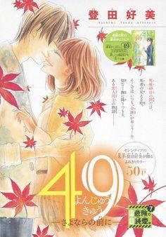 『49 -さよならの前に-』登田好美