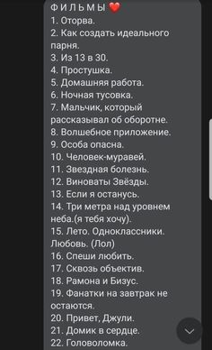 Great Movies To Watch, Movie To Watch List, Disney Movies To Watch, Good Movies, Cinema Film, Film Movie, Russian Quotes, Cartoon Books, Movies Worth Watching