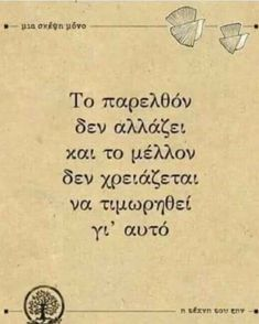 My Point Of View, Greek Words, Love Others, Inspiring Things, Greek Quotes, Beautiful Mind, True Stories, Wise Words, Literature