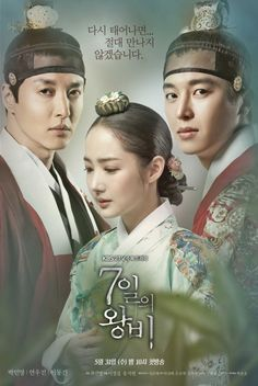 Queen for Seven Days (Korea Drama); Queen for 7 Ileui Wangbi;Seven Day Day Queen; Based on the tragic Joseon legend, this drama is Park Min Young, Korean Drama 2017, Korean Drama Movies, Korean Drama Romance, Kdrama Recommendation, Queen For Seven Days, Live Action, Lee Jin Wook, K Drama