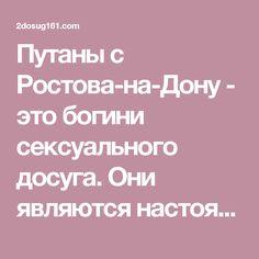 Путаны с Ростова-на-Дону