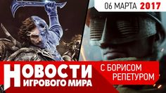 НОВОСТИ: Middle-earth: Shadow of War, дополнения Battlefield 1, новый ге...