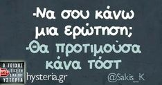 Stupid Funny Memes, Funny Quotes, Funny Stuff, Advertising, Jokes, Humor, Greek, Funny Phrases, Funny Things