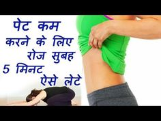 Easy exercise for weight loss baba ramdev. Weight Loss Video, Yoga For Weight Loss, Weight Loss Diet Plan, Gym Workout Videos, Hip Workout, Easy Workouts, Exercise To Reduce Waist, Knee Pain Exercises, Fitness Workout For Women