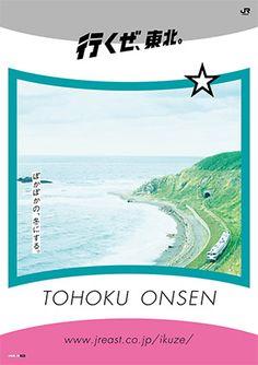 ポスターギャラリー | JR東日本:行くぜ、東北。 Japan Advertising, Advertising Design, Flyer Design, Layout Design, Rail Train, Exhibition Poster, Art Direction, Collaboration, Banner