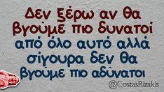 """1,708 """"Μου αρέσει!"""", 13 σχόλια - It's all greek to me (@its.all.greek.to.me) στο Instagram: """"#greekquotes #greekquote #ellinika #atakes #greek #greekstatus #greekposts #greekpost #στιχάκια"""" Sunday Humor, Funny Sunday, Positive Quotes, Motivational Quotes, Funny Greek Quotes, Dating Humor Quotes, Quotes Indonesia, Work Humor, Parenting Quotes"""