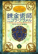Japan - The Alchemyst