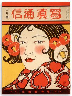 Japanese Art Deco Magazine Cover
