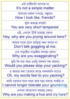 Spoken English with Bengali: Common English Dialogue 11 English Speaking Book, English Talk, English Learning Spoken, Learn English Words, English Writing, English Study, English Lessons, English Grammar, Writing A Book