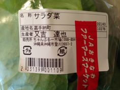 Butter Lettuce Japanese Label