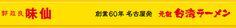 【神田】味仙で生まれた台湾ラーメン | 台湾料理味仙本店 名古屋名物元祖台湾ラーメン