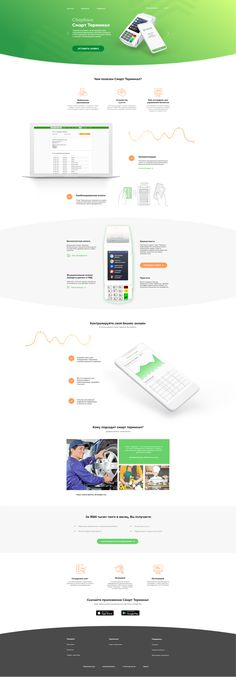 Sberbank - Smart Terminal landing page on Behance