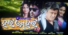 Hari Om Hari Oriya Film -Check in details-wallpaper,songs,video
