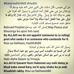 #DailyHadithSMS #Hadith