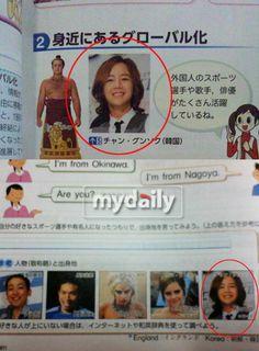Jang Geun Suk spotted in a Japanese textbook #allkpop